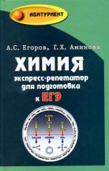 Химия, Экспресс-репетитор для подготовки к ЕГЭ, Егоров А.С., Аминова Г.Х., 2011