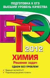 ЕГЭ 2013, Химия, Решение задач, Сдаем без проблем, Антошин А.Э., 2012