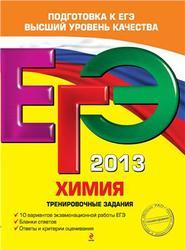 ЕГЭ 2013, Химия, Тренировочные задания, Оржековский П.А., Мишина В.Ю., 2012