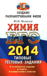 ЕГЭ 2014, Химия, Типовые тестовые задания, Медведев Ю.Н.