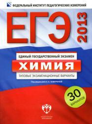ЕГЭ 2013, Химия, Типовые экзаменационные варианты, 30 вариантов, Каверина А.А., 2012