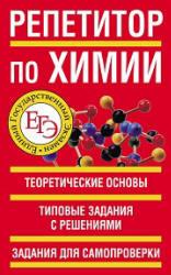 ЕГЭ, Репетитор по химии, Белов Н.В., 2011