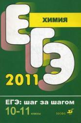 ЕГЭ, Химия, 10-11 класс, Тематические тестовые задания, Корощенко А.С., Яшукова А.В., 2011