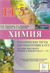 Химия, Тематические тесты для подготовки к ЕГЭ, Задания высокого уровня сложности Cl-C5, Доронькин В.Н., 2012