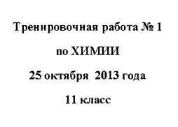 ЕГЭ 2014, Химия, Тренировочная работа №1 с ответами, Варианты 101-104, 25.10.2013