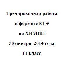 ЕГЭ 2014, Химия, Тренировочная работа с ответами, Варианты 501-502, 30.01.2014