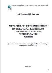 ЕГЭ 2013, Химия, Методические рекомендации, Каверина А.А., Снастина М.Г.