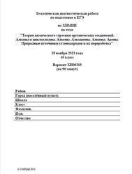 ЕГЭ, Химия, 11 класс, Тематическая диагностическая работа, Варианты 00203-00204, 2013