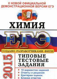 ЕГЭ 2015, химия, типовые тестовые задания, Медведев Ю.Н., 2015