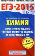 ЕГЭ-2015, химия, самое полное издание типовых вариантов для подготовки к ЕГЭ, Савинкина Е.В., Живейнова О.Г.