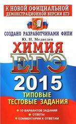 ЕГЭ 2015, Химия, Тематические тестовые задания, Медведев Ю.Н.