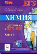 Химия, подготовка к ЕГЭ-2015, Книга 1, учебно-методическое пособие, Доронькин В.Н., 2014
