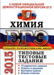 ЕГЭ 2015, Химия, Типовые тестовые задания, Медведев Ю.Н.