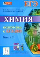 Химия, подготовка к ЕГЭ-2015, Книга 2, учебно-методическое пособие, Доронькин В.Н.