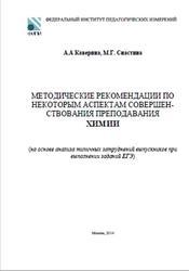 ЕГЭ 2014, Химия, Методические рекомендации, Каверина А.А., Снастина М.Г.