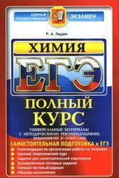 ЕГЭ, Химия, Самостоятельная подготовка к ЕГЭ, Лидин Р.А., 2015