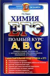 ЕГЭ, Химия, Самостоятельная подготовка к ЕГЭ, Лидин Р.А., 2013