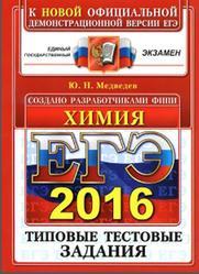 ЕГЭ 2016, Химия, Типовые тестовые задания, Медведев Ю.Н.