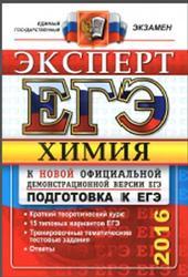 ЕГЭ 2016, Химия, Эксперт в ЕГЭ, Медведев Ю.Н., Антошин А.Э., Лидин Р.А.
