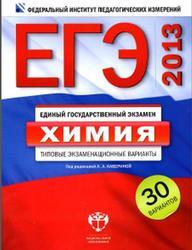 ЕГЭ-2013, Химия, Типовые экзаменационные варианты, 30 вариантов, Каверина А.А., 2012