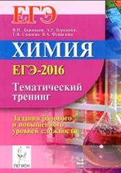 Химия, ЕГЭ-2016, Тематический тренинг, Задания базового и повышенного уровней сложности, Доронькин В.Н., 2015