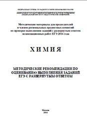 ЕГЭ 2016, Химия, Методические рекомендации по оцениванию заданий, Каверина А.А., Снастина М.Г.