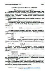 ЕГЭ 2016, Химия, Тренировочный вариант №1-17