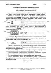 ЕГЭ 2016, Химия, Досрочный экзамен, Реальный вариант №101