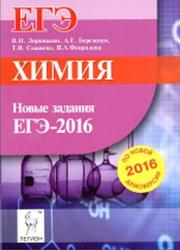 Химия, Новые задания ЕГЭ, Доронькин В.Н., 2016