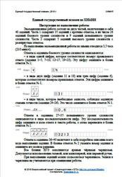 ЕГЭ 2016, Химия, Тренировочный вариант №1-19