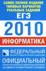 Самое полное издание типовых вариантов реальных заданий ЕГЭ: 2010 - Информатика - Якушкин П.А., Ушаков Д.М.