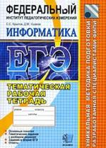 ЕГЭ 2010 - Информатика - Тематическая рабочая тетрадь ФИПИ - Крылов С.С., Ушаков Д.М.