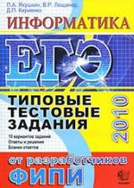 ЕГЭ 2010 - Информатика - Типовые тестовые задания - Якушкин П.А., Лещинер В.Р., Кириенко Д.П.