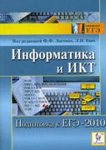 Информатика и ИКТ - Подготовка к ЕГЭ-2010 - Лысенко Ф.Ф., Евич Л.Н.