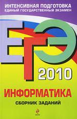 ЕГЭ 2010 - Информатика - Сборник заданий - Зорина Е.М., Зорин М.В.