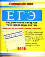 ЕГЭ - Информатика - Раздаточный материал тренировочных тестов - Гусева И.Ю.