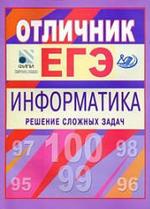 Отличник ЕГЭ - Информатика - Решение сложных задач - Крылов С.С., Ушаков Д.М.