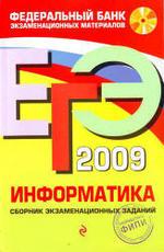 ЕГЭ 2009 - Информатика - Сборник экзаменационных заданий - Якушкин П.А., Крылов С.С.