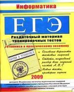 ЕГЭ 2009 - Информатика - Раздаточный материал тренировочных тестов - Гусева И.Ю.