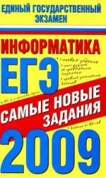 Информатика - ЕГЭ 2009 - Самые новые задания - Ярцева О.В., Цикина Е.Н.