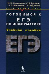 Готовимся к ЕГЭ по информатике, Элективный курс, Самылкина Н.Н., Русаков С.В., Шестаков А.П., Баданина С.В., 2008