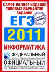 ЕГЭ 2011, Информатика, Самое полное издание типовых вариантов, Якушкин П.А., Ушаков Д.М., 2011