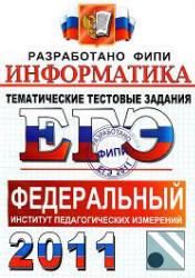 ЕГЭ 2011, Информатика, Тематические тестовые задания ФИПИ, Крылов С.С., Ушаков Д.М., 2011