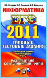 ЕГЭ 2011, Информатика, Типовые тестовые задания, Якушкин П.А., Лещинер В.Р., Кириенко Д.П., 2011