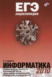 ЕГЭ, Информатика, Энциклопедия, Сафронов И.К., 2010