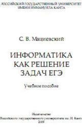 Информатика как решение задач ЕГЭ, Мациевский С.В., 2009