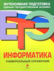ЕГЭ, Информатика, Универсальный справочник, Трофимова И.А., Яровая О.В., 2010