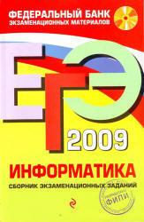 ЕГЭ 2009, Информатика, Сборник экзаменационных заданий, Якушкин П.А., Крылов С.С., 2009