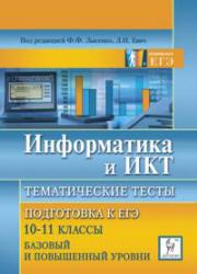 Информатика и ИКТ, Тематические тесты, Подготовка к ЕГЭ, 10-11 класс, Лысенко Ф.Ф., Евич Л.Н., 2010