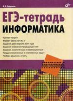 ЕГЭ-тетрадь, Информатика, Сафронов И.К., 2011